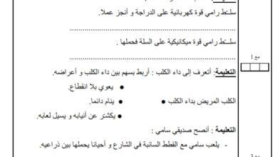 صورة تقييم – اختبار في مادة الايقاظ العلمي السنة الثالثة الثلاثي الثالث (1)