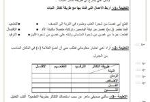 Photo of اختبار في مادة الايقاظ العلمي السنة الرابعة الثلاثي الثالث