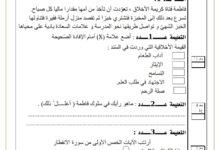 صورة اختبار الثلاثي الثالث – التربية الاسلامية – السنة الخامسة