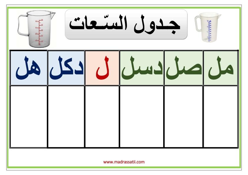 jadwal assiat madrassatii_001
