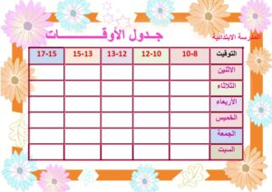 jadwall alawkat madrassatii com_001