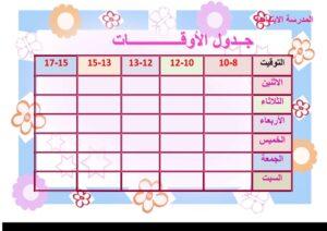 jadwall alawkat madrassatii com_002