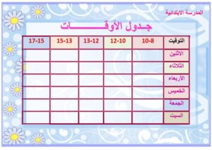 jadwall alawkat madrassatii com_003