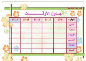 jadwall alawkat madrassatii com_004