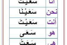 "Photo of معلقات : صيغة الماضي من الفعل الناقص ""سعى"""