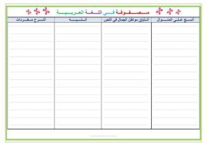massfoufa arabia madrassatii_001