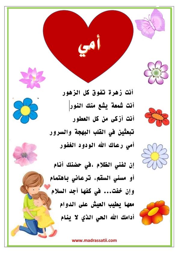 poeme ommi madrassatii com_001