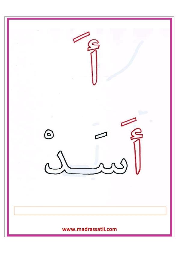 talween hourouf wa kalimet madrassatii_002