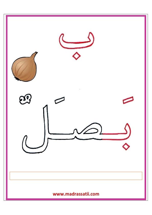 talween hourouf wa kalimet madrassatii_005