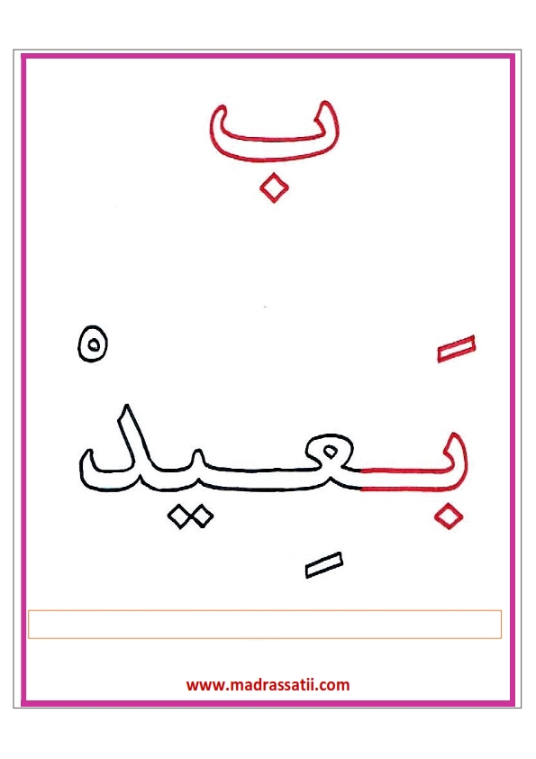 talween hourouf wa kalimet madrassatii_008