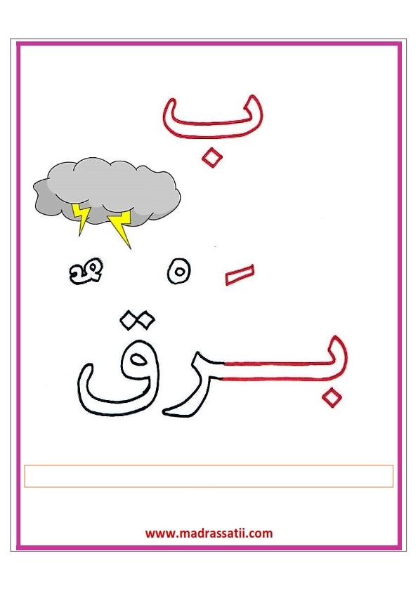 talween hourouf wa kalimet madrassatii_010