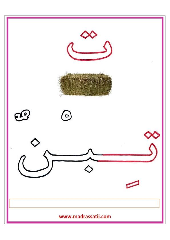 talween hourouf wa kalimet madrassatii_013