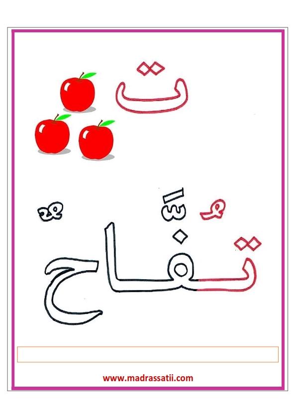 talween hourouf wa kalimet madrassatii_016