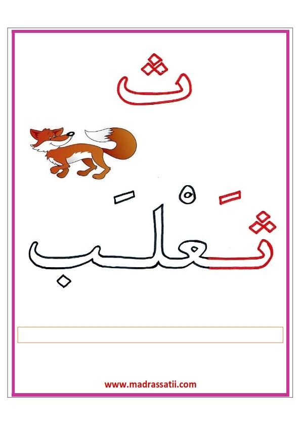 talween hourouf wa kalimet madrassatii_019