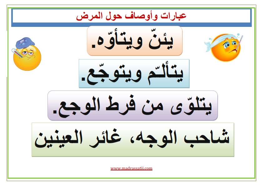 wassfalmaradh2 madrassatii_001