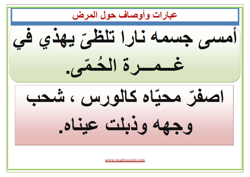 wassfalmaradh2 madrassatii_005