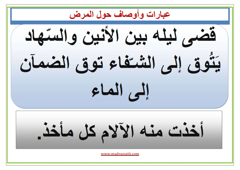 wassfalmaradh2 madrassatii_006
