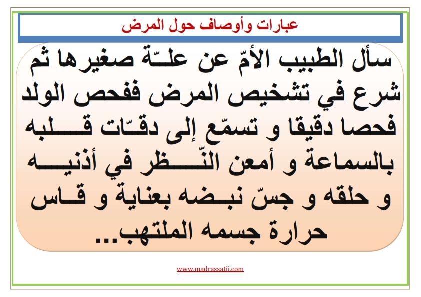wassfalmaradh2 madrassatii_007