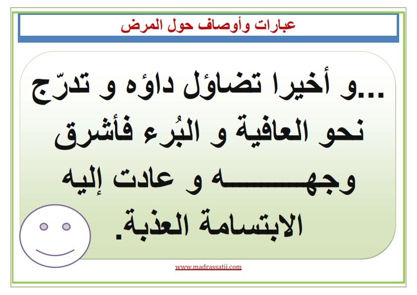 wassfalmaradh2 madrassatii_008