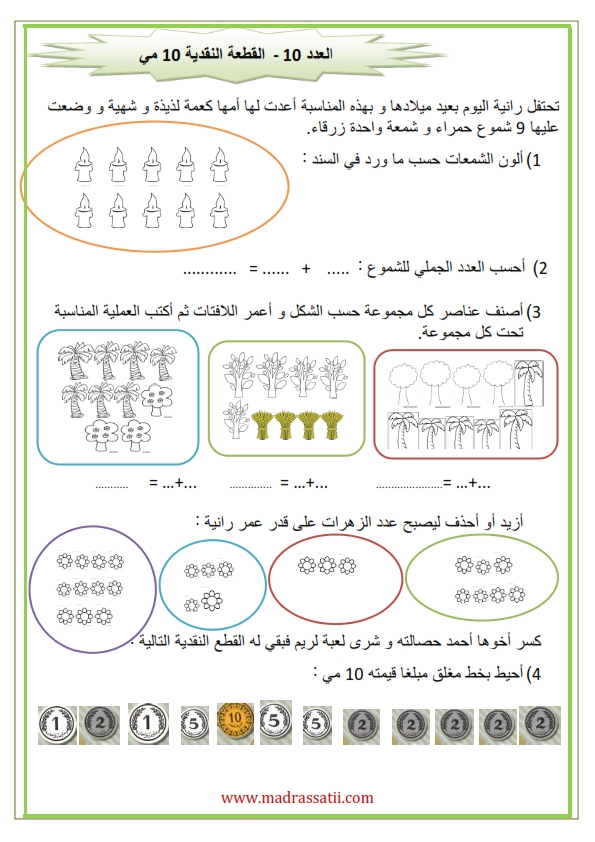 al3adad 10 tamrin madrassatii com_001