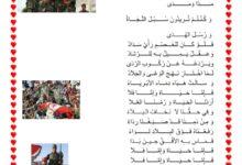 Photo of كلمات قصيدة بني وطني