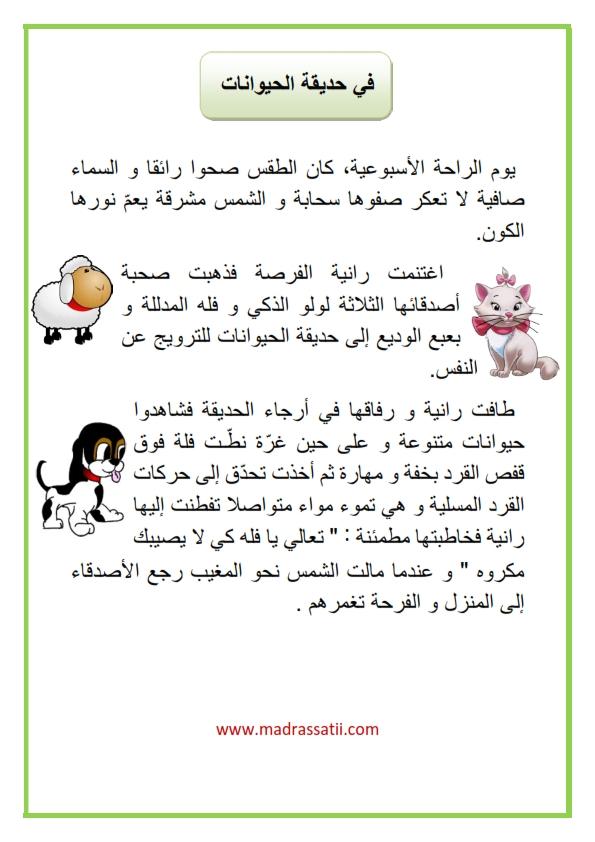 production fi hadiket elhayawanet madrassatii com_001