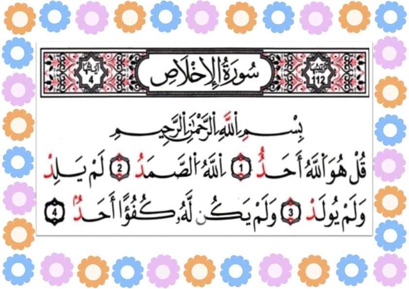 sourat alekhlass madrassatii com_001