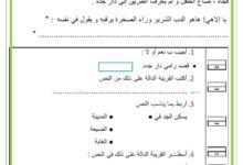 صورة تقييم توجيهي في القراءة السنة الثانية