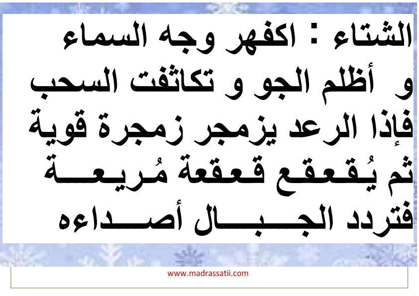 wassf achita3 madrassatii com_001