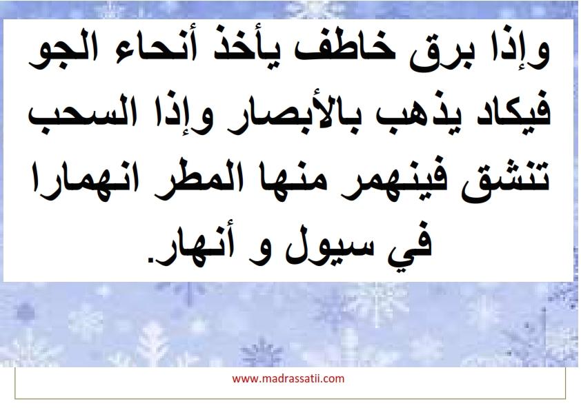 wassf achita3 madrassatii com_002