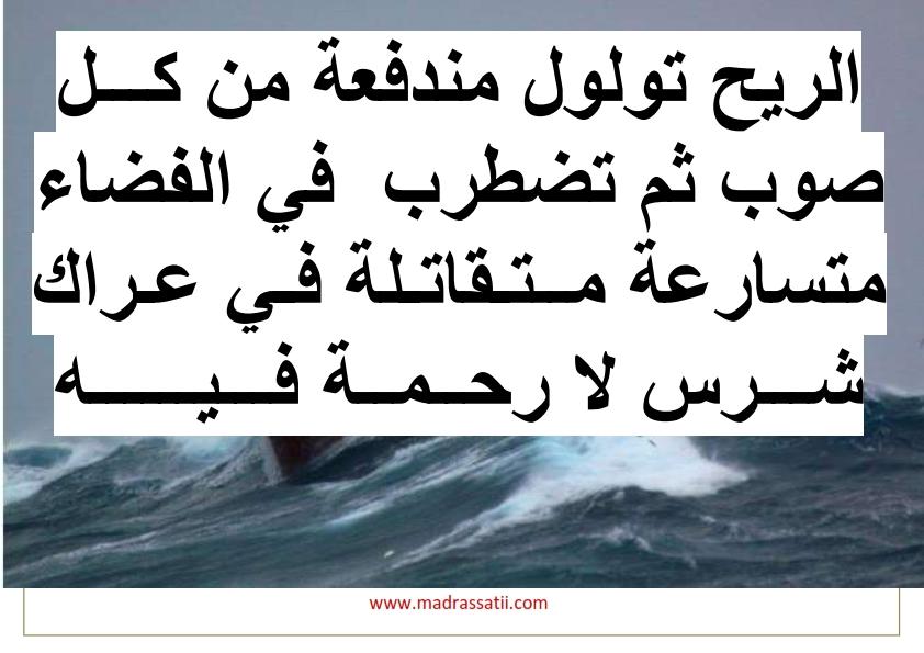 wassf achita3 madrassatii com_003