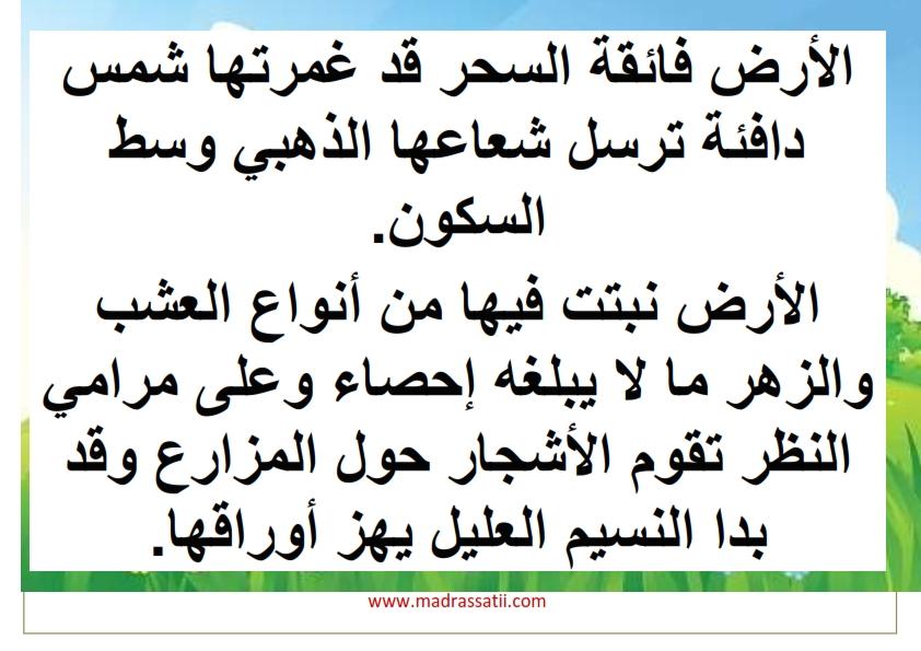 wassfattabi3a madrassatii com_001
