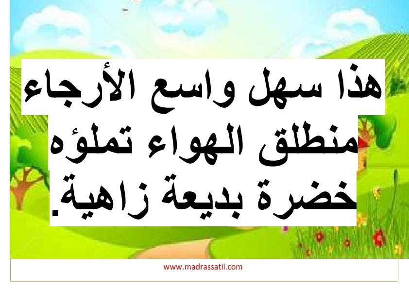 wassfattabi3a madrassatii com_002