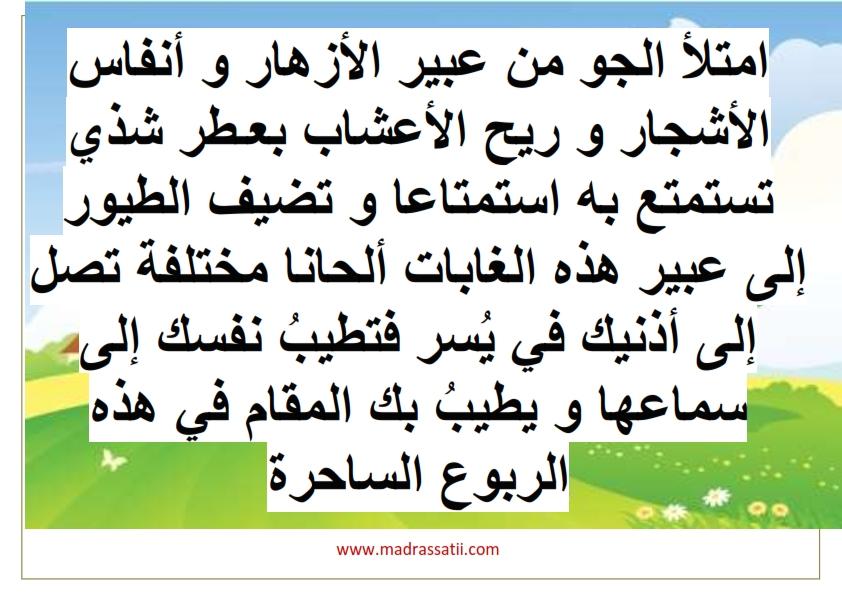wassfattabi3a madrassatii com_003