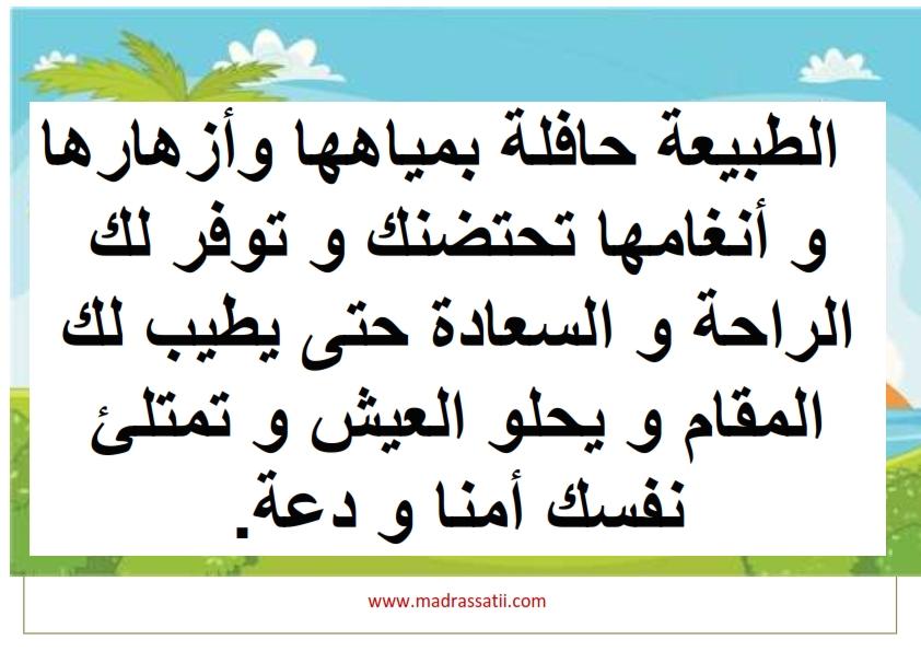 wassfattabi3a madrassatii com_004