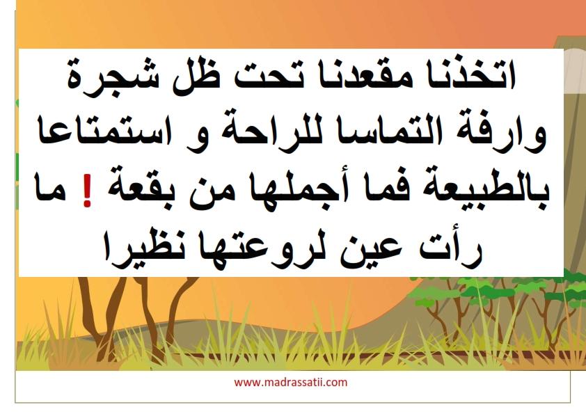 wassfattabi3a madrassatii com_005