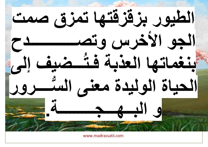 wassfattabi3a madrassatii com_006