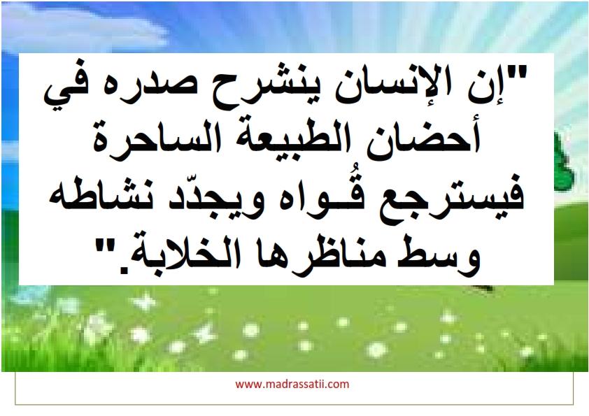 wassfattabi3a madrassatii com_007