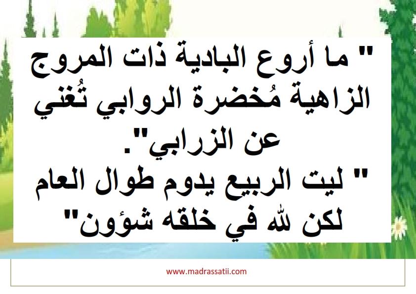 wassfattabi3a madrassatii com_008