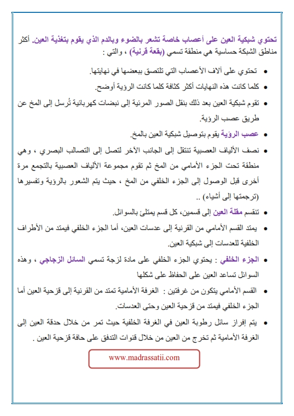 3ajeyb al3ayn madrassatii com_002