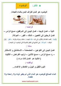 alwoothoo madrassatii com_001