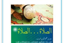Photo of ملخص درس الصلوات المفروضة