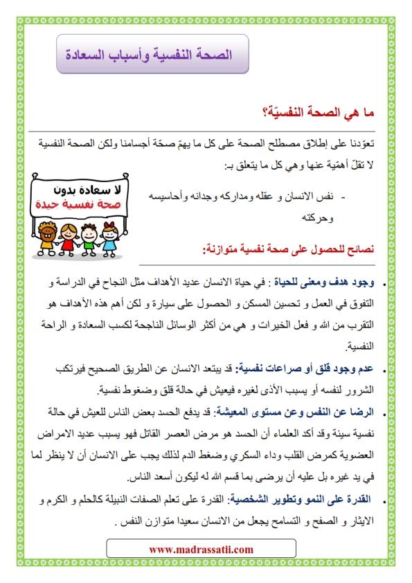 asseha nafssia wa ssa3ada madrassatii com_001