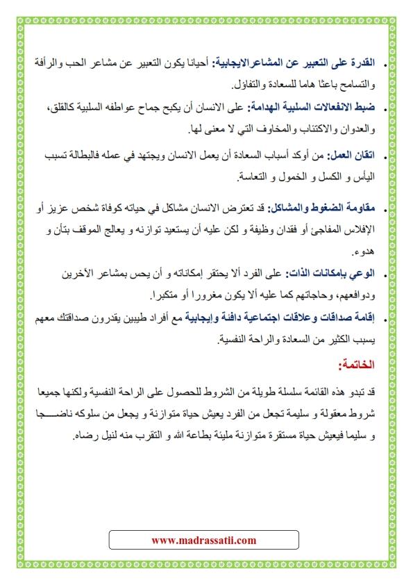 asseha nafssia wa ssa3ada madrassatii com_002