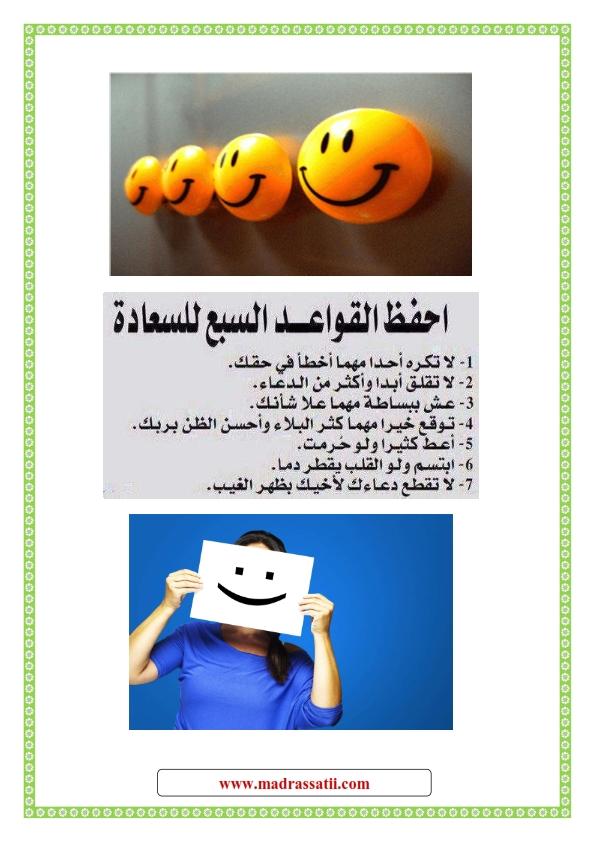 asseha nafssia wa ssa3ada madrassatii com_003