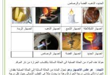 Photo of حالات المادة في الطبيعة : الانصهار و التجمد