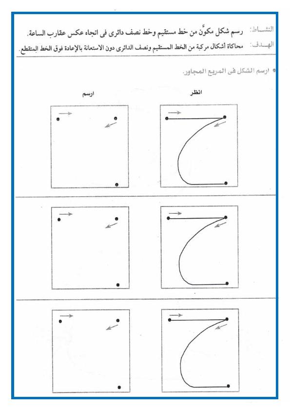 كتاب تعليم الخط العربي pdf