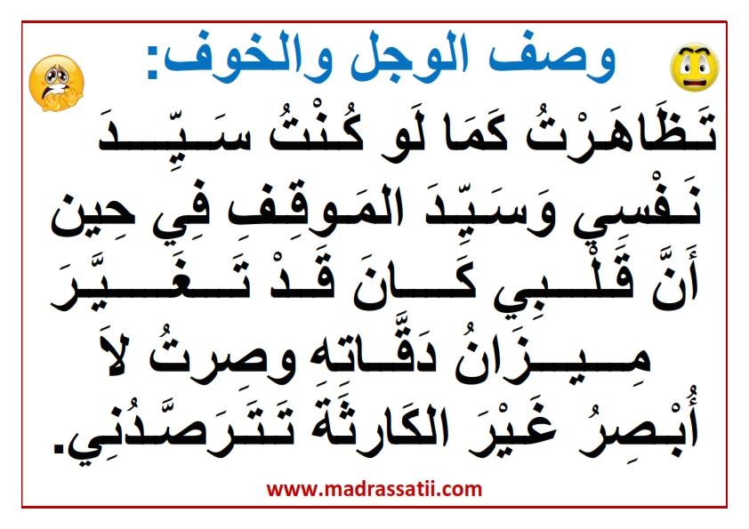 mou3alla9att wassf madrassatii com_001