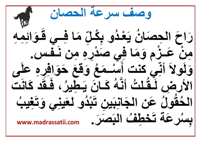 mou3alla9att wassf madrassatii com_002