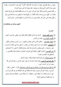 nass beyna almezebel madrassatii com_002